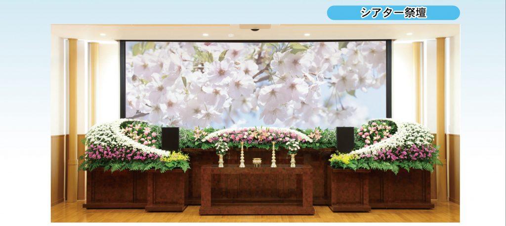 シアター祭壇